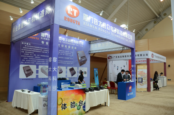 The Sixth Chinese Commercial Information Exhibition 2013