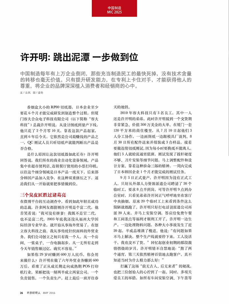 CEO of Rongta Tech Mr. Jimmy Xu Is Interviewed by Global Sources Magazine