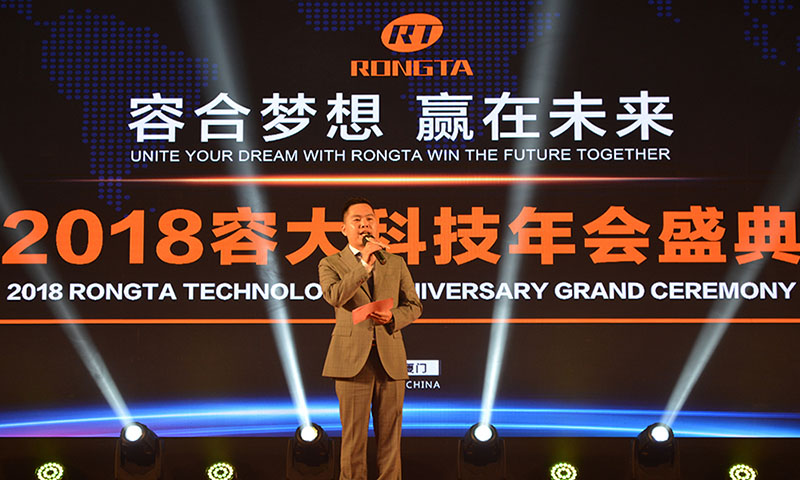 Rongta's Dream, Win the Future--2018 Rongta Technology Anniversary Celebration